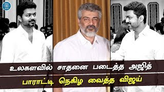 Thala Ajith's World Record | Best wishes and Appreciated Vijay | Thala Fans Moment
