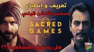 تعريف و إنطباع - مسلسل الاكشن و الإثارة Sacred Games الهندي