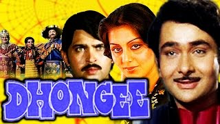 Dhongee (1979) Full Hindi Movie | Randhir Kapoor, Neetu Singh, Rakesh Roshan