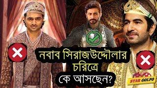 কে হচ্ছেন নবাব সিরাজ উদ দৌলা ?nabab sirajudullah|Shakib khan|Dev|jeet 2018
