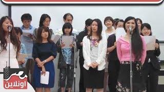 طلاب يابانيين يغنون يا حضرة العمدة بحفل التخرج