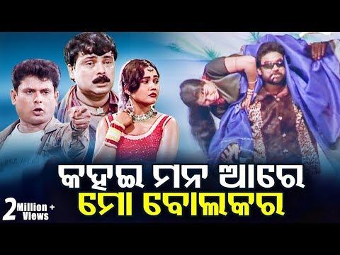 Xxx Mp4 FULL JATRA Kahai Mana Aare Mo Bolakara କହଇ ମନ ଆରେ ମୋ ବୋଲକର Dhauli Gananatya ଧଉଳି ଗଣନାଟ୍ୟ 3gp Sex