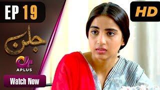 Drama   Jallan - Episode 19   Aplus ᴴᴰ Dramas   Saboor Ali, Imran Aslam, Waseem Abbas