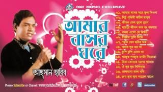 Romance Bengala Songs । Amar Basor Ghore । Audio Jukebox । আমার বাসর গড়ে one music bd
