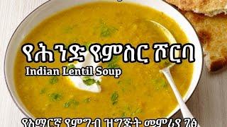 የሕንድ የምስር ሾርባ - Amharic Recipes - የአማርኛ የምግብ ዝግጅት መምሪያ ገፅ