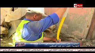 الحياة في مصر | أسعار الغاز الجديدة في المنازل والنشاط التجاري وموعد تطبيقها... تقرير: أماني إبراهيم