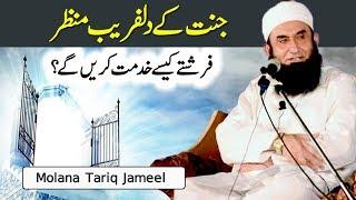 Jannat Ka Dil Fareb Manzar | Maulana Tariq Jameel Latest Bayan 20 February 2018