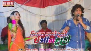 Vikram Thakor Live 2017 - Latest Gujarati Video Song - Shilpa Thakor - New Album