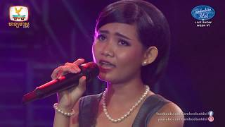 Cambodian Idol Season 3 Live Show Week 6   គង់ កែវមរកត - សំឡេងឃ្មោះការ