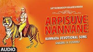 Male Mahadeshwara Song: Arpisuve Nannane | Kusuma | Kannada Devotional Songs