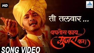 Ti Talwar (Powada) feat Shreyas Talpade | Marathi Songs 2016 | Baghtos Kay Mujra Kar | Adarsh Shinde