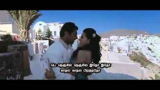 Nenjil Nenjil - Engeyum Kaadhal HD Video with Lyrics