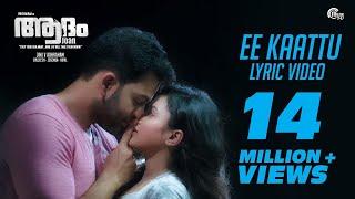 Adam Joan | Ee Kaattu Lyric Video | Prithviraj Sukumaran | Deepak Dev | Official