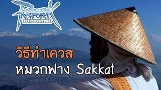 Ragnarok Quest Hat : วิธีทำเควสหมวกฟาง Sakkat