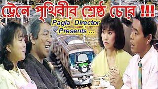 BANGLA NEW FUNNY DUBBING 2018   TRAIN COMEDY    JOKE VIDEO