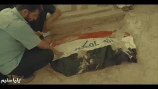 نور الزين - نايم /شهداء تفجير الكرادة