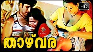 Malayalam Romantic Full Movie Thazhvara |  Shakeela Movie