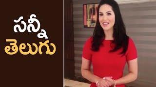 Sunny Leone Speaks In Telugu About Her Telugu Debut Film Veera Mahadevi | TFPC