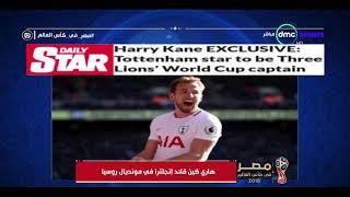 مصر في كأس العالم - هاري كين قائد إنجلترا في مونديال روسيا