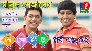 kheloar-খেলোয়াড় | Part-1-2 | Chanchal | Moutushi | Ezaz | Bangla Natok 2018 | Banglavision Drama