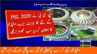 PSL 2020 || PCB Announced 4 Big Pakistani Stadiums For PSL 2020 || PSL 2020 Venue