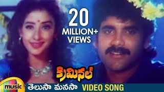 Criminal Telugu Movie Video Songs | Telusa Manasa Song | Nagarjuna | Manisha Koirala | Mango Music