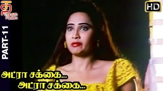 Adra Sakka Adra Sakka Tamil Full Movie HD | Part 11 | Pandiarajan | Sangeetha | Deva | Thamizh Padam