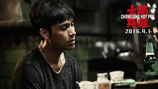 【Full Trailer】《火鍋英雄》Chongqing Hotpo | 最新完整版預告 :沒想到妳是這樣的英雄!| 陳坤 秦昊 喻恩泰