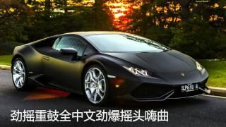 Dance Remix  - Chinese Dj 2016 (中文舞曲) vol 14 劲摇重鼓全中文劲爆摇头嗨曲