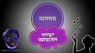 Humayun Ahmed er