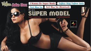 Super Model | hot Veena Malik |spicy mumaith khan | Full video Songs | Jukebox