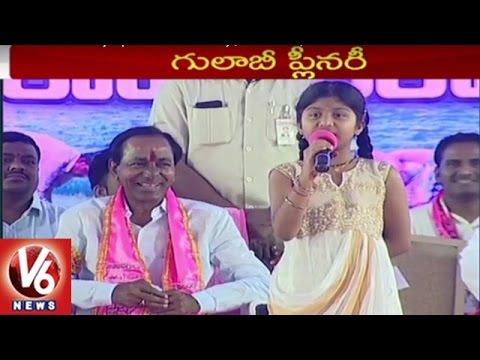 Telangana Wonder Kid Lakshmi Srija Speech At TRS Plenary Khammam V6 News