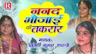 Nanad Bhojai Ki Takrar - ननद भोजाई की तकरार || Popular Rajasthani Comedy 2016 - Brijesh Kumar
