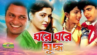 Bangla New Movie | Ghore Ghore Juddho | Alamgir | Shabana | Shabnaz | Nayeem | Bapparaj