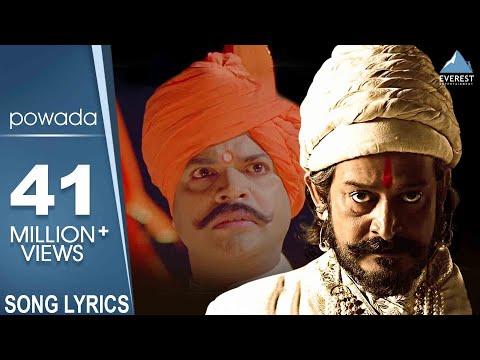 Shivaji Maharaj Powada with Lyrics - Me Shivajiraje Bhosale Boltoy | Marathi Song | Mahesh Manjrekar