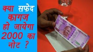 2000 note's color fading (क्या सफ़ेद कागज हो जायेगा 2000 का नोट)? - Know the truth | वनइंडिया हिन्दी