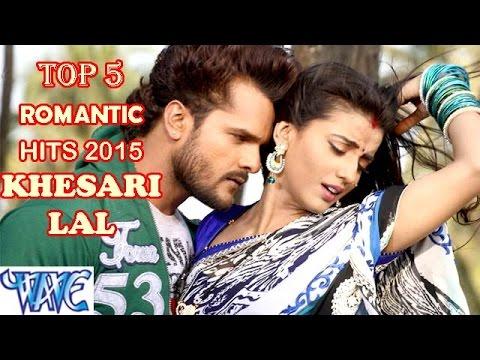 Top 5 Bhojpuri Romantic Song || Khesari Lal Yadav || JukeBOX || Vol 1