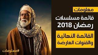 مسلسلات رمضان 2018 | القائمة النهائية والقنوات العارضة لها HD | اسماء مسلسلات رمضان 2018