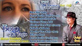 Boro Eka Lage - Bengali Love Songs (Audio Jukebox)