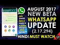 6 Cool New Whatsapp Features That You Should Know (Hindi) August 2017