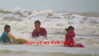 উত্তাল ঢেউ আর সাহসী গোসল |  Cox's Bazar | শুধু বড়দের জন্য | Girls School Tv