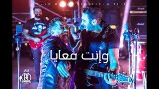 Tamer Hosny FT Cheb khaled -  Wenta ma