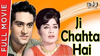 Ji Chahta Hai (1964) | Hindi Full Movie | Joy Mukherjee, Rajshree, Jeevan