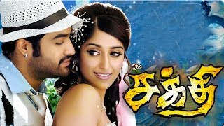 Om Shakti | Tamil Super Hit Action Movie | Jr. NTR & Ileana D'Cruz | HD Tamil Movie new Uploaded