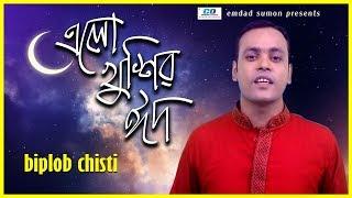 Elo Khusir Eid   Biplob Chisty   Ashraf Khan   Eid Song   2018