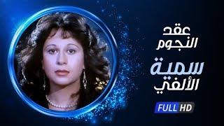 برنامج عُقد النجوم - سمية الألفي- الحلقة الرابعة والأربعون | Ao2d Elngoom - Somaya El Alfy  - Ep 44
