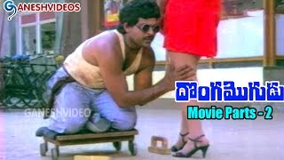 Donga Mogudu Movie Parts 2/14 || Chiranjeevi, Radhika, Bhanupriya || Ganesh Videos