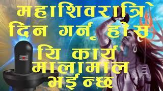 महाशिवरात्रिको दिन गर्नुहोस् यी कामहरु, हुनेछ मालामाल -Idea To Make Shiva Happy