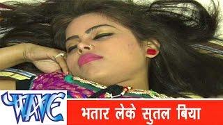 भतार लेके सुतल बिया Bhatar Leke Sutal Biya - Ae Raja Ji - Bhojpuri Hot Song - Ankush Raja