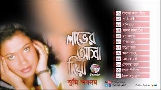 Shumi Shabnam - Laver Asha Diya
